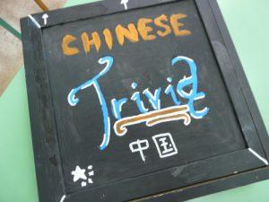 China Trivia 2